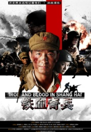 Iron and Blood in Shanghai Movie Poster, 2010