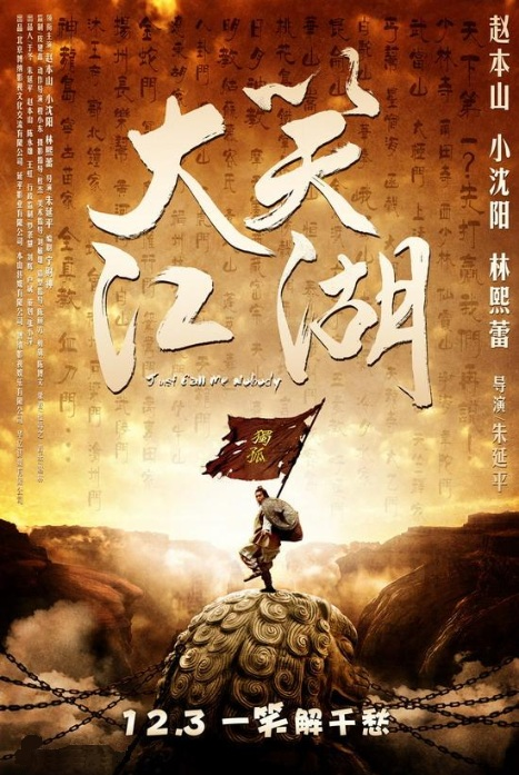 Just Call Me Nobody Movie Poster, 2010, Chinese Film
