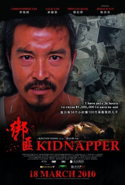 Kidnapper Movie Poster, 2010