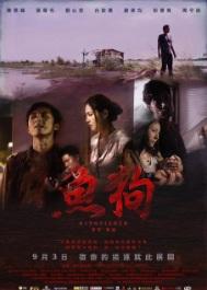 Kingfisher Movie Poster, 2010