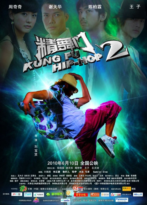 Kung Fu Hip Hop 2 Movie Poster, 2010