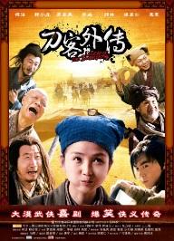 Legend of the Swordsman Movie Poster, 2010