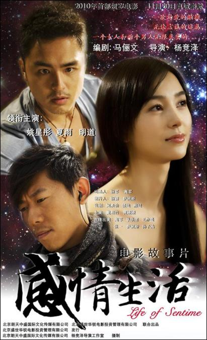Life of Sentime Movie Poster, 2010, Actor: Xia Yu, Chinese Film