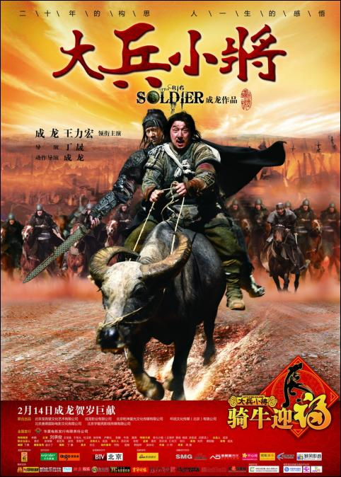 Little Big Soldier Movie Poster, 2010, Actor: Jackie Chan, Hong Kong Film