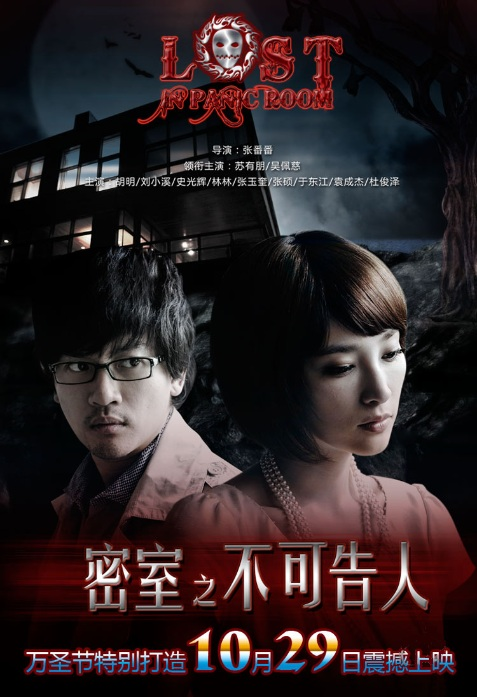 Lost in Panic Room Movie Poster, 2010, Actress: Pace Wu Pei-Ci, Chinese Film