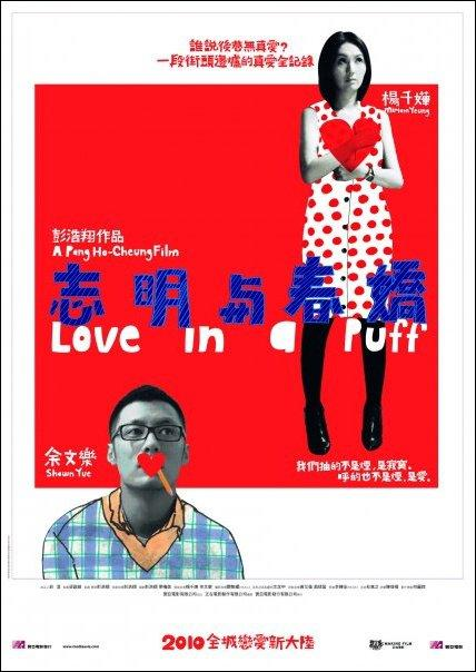 Love in a Puff Movie Poster, 2010, Actor: Shawn Yue Man-Lok, Hong Kong Film, Miriam Yeung