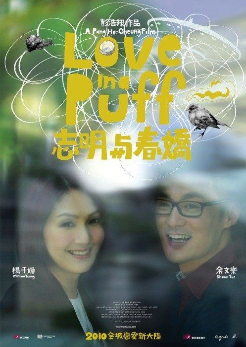 Actor: Shawn Yue Man-Lok, Hong Kong Film, Love in a Puff Movie Poster, 2010