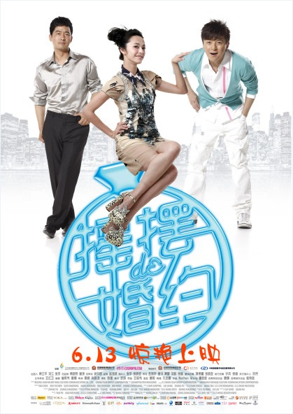 Love in Cosmo Movie Poster, 2010, Actor: Guo Xiaodong, Chinese Film
