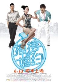 Love in Cosmo Movie Poster, 2010, chinese movie