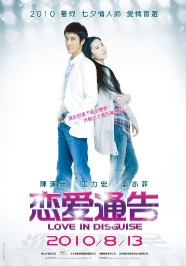Love in Disguise Movie Poster, 2010, Taiwanese Film