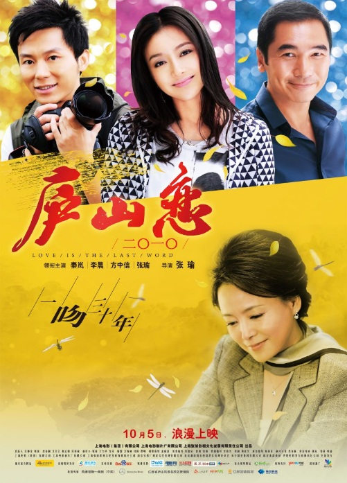 Love Is the Last Word Movie Poster, 2010, Li Chen