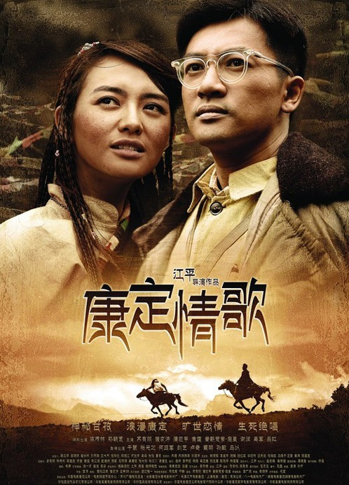 Love Song of Kangding  Movie Poster, 2010, Actor: Alec Su You Peng, Chinese Film