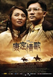 Love Song of Kangding  Movie Poster, 2010