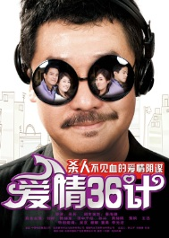 Love Tactics Movie Poster, 2010