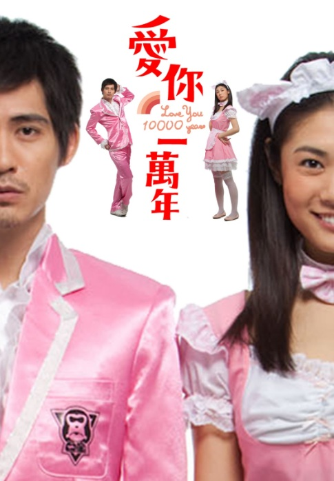 Love You 10000 Years Movie Poster, 2010