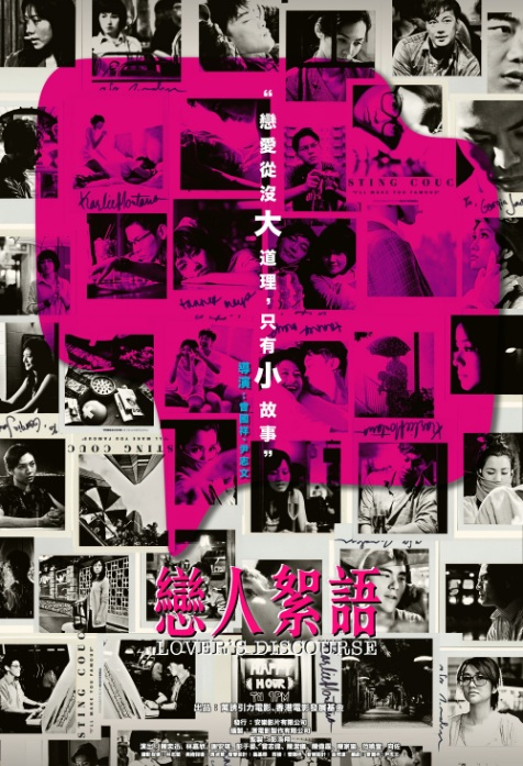 Lover's Discourse Movie Poster, 2010, Actress: Karena Lam Kar-Yan, Hong Kong Film