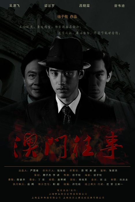 Macau Past Events Movie Poster, 2010