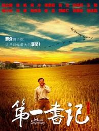 Major Secretary Movie Poster, 2010