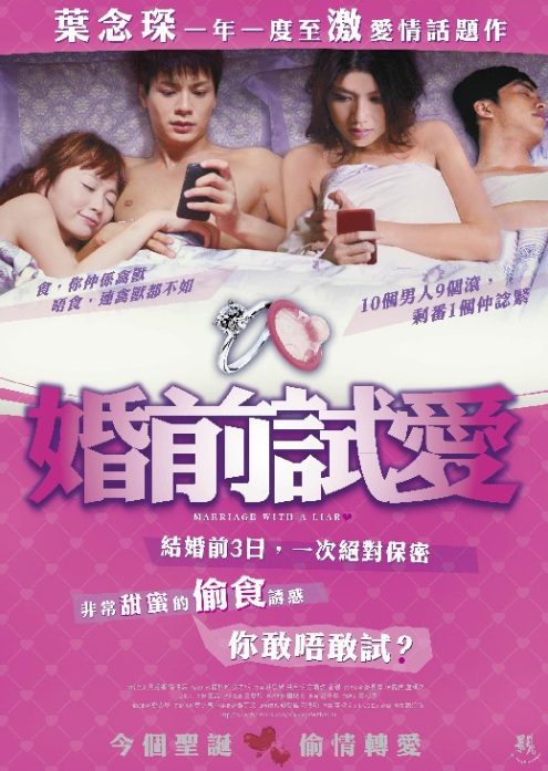 Marriage with a Liar Movie Poster, 2010, Actress: Chrissie Chow Sau-Na, Hong Kong Film