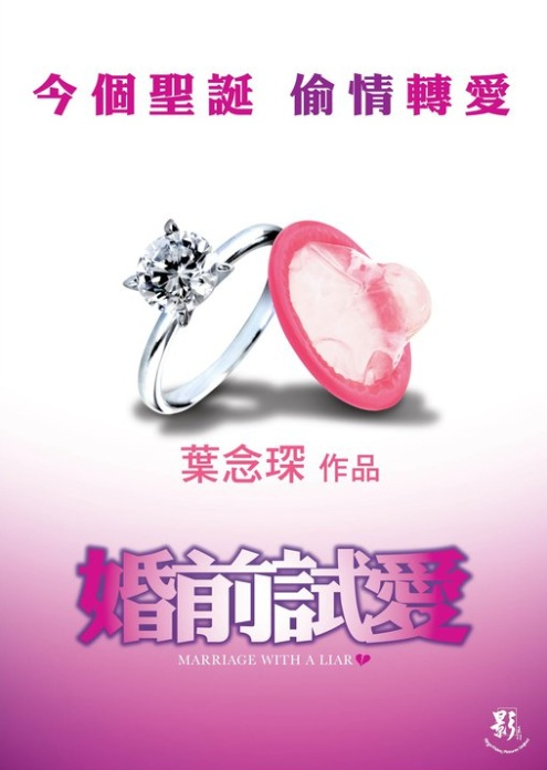 Marriage with a Liar Movie Poster, 2010