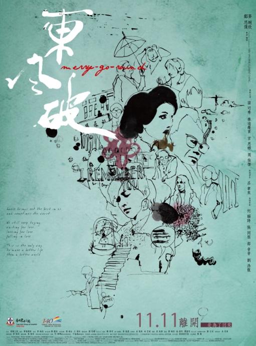 Merry-go-round Movie Poster, 2010