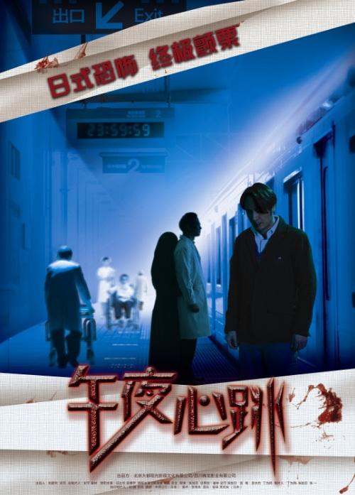 Midnight Beating Movie Poster, 2010, Francis Ng