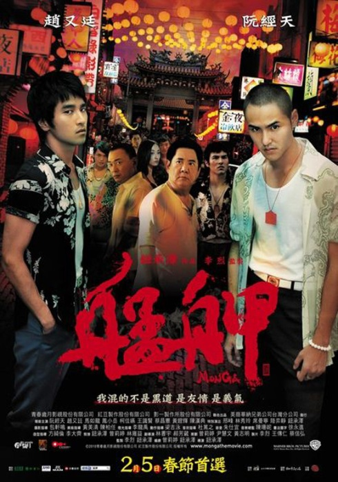 Monga Movie Poster, 2010, Actor: Ethan Ruan Jing-Tian, Taiwanese Film