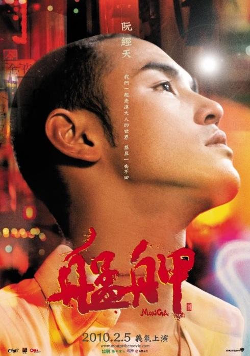 Monga Movie Poster, 2010, Actor: Ethan Ruan Jing-Tian, Taiwanese Film