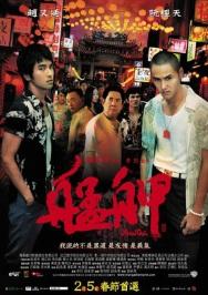 Monga Movie Poster, 2010, Ethan Ruan, Taiwanese Film