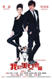 My Belle Boss Movie Poster, 2010, Chinese Film