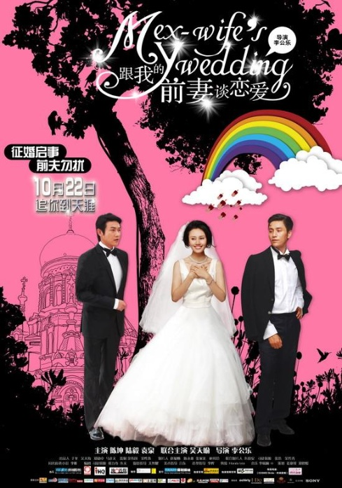 My Ex-wife's Wedding Movie Poster, 2010