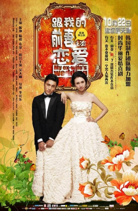My Ex-wife's Wedding Movie Poster, 2010, Actor: Aloys Chen Kun, Chinese Film