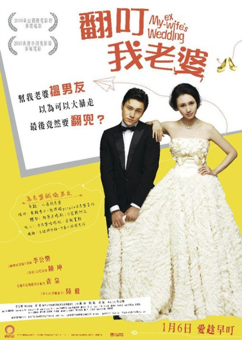 My Ex-wife's Wedding Movie Poster, 2010