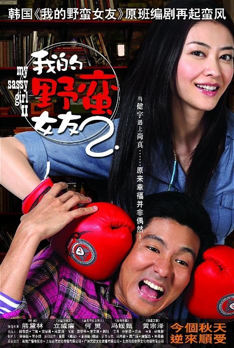My Sassy Girl 2 Movie Poster, 2010, Lynn Hung