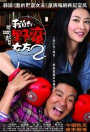 My Sassy Girl 2 Movie Poster, 2010