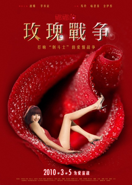 Nana's Rose War Movie Poster, 2010