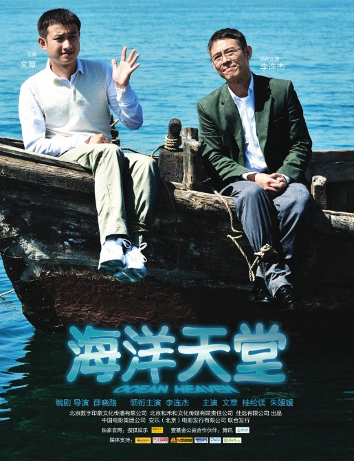 Ocean Heaven Movie Poster, 2010, Jet Li Lian-Jie, Chinese Film