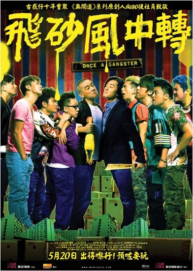 Once a Gangster Movie Poster, 2010, Actor: Alex Fong Chung-Sun, Hong Kong Film