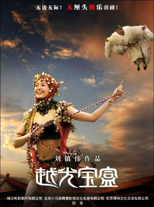 Once Upon a Chinese Classic Movie Poster, 2010, Actor: Ronald Cheng Chung-Kei, Hong Kong Film