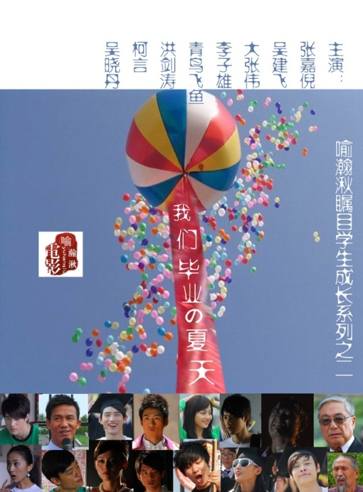 Our Graduating Summer Movie Poster, 2010