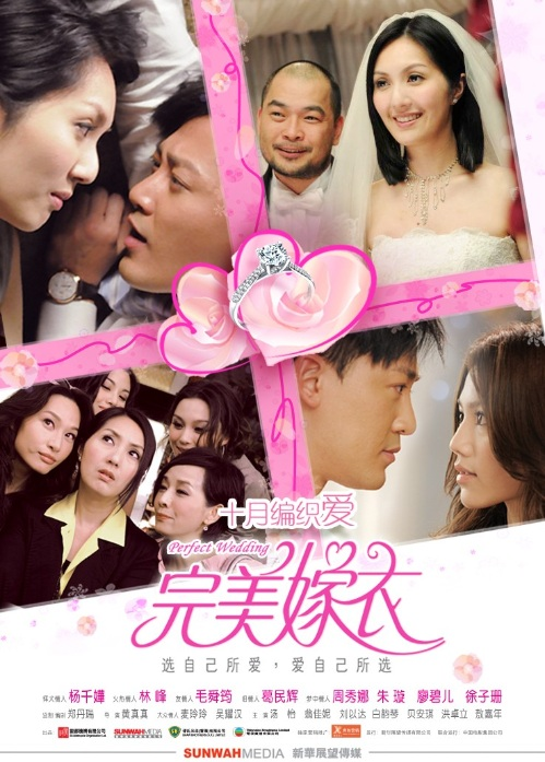 Perfect Wedding Movie poster, 2010, Actress: Chrissie Chow Sau-Na, Hong Kong Film
