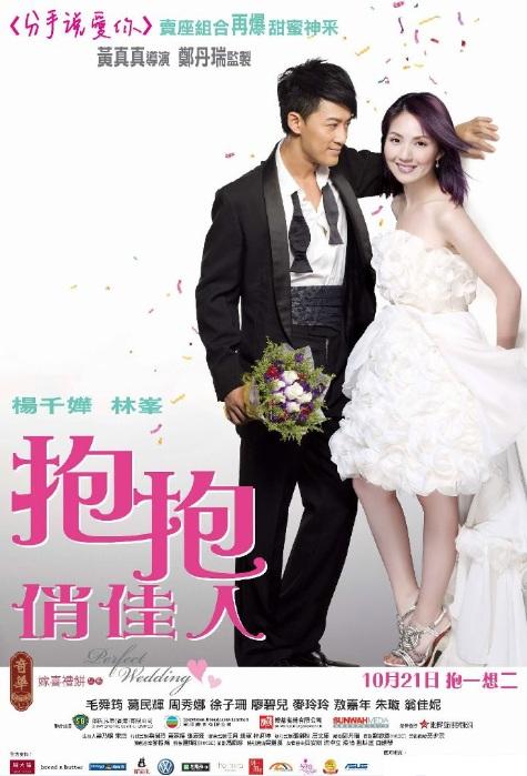 Perfect Wedding Movie poster, 2010, Actress: Miriam Yeung Chin-Wah, Hong Kong Film