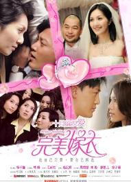 Perfect Wedding Movie Poster, 2010