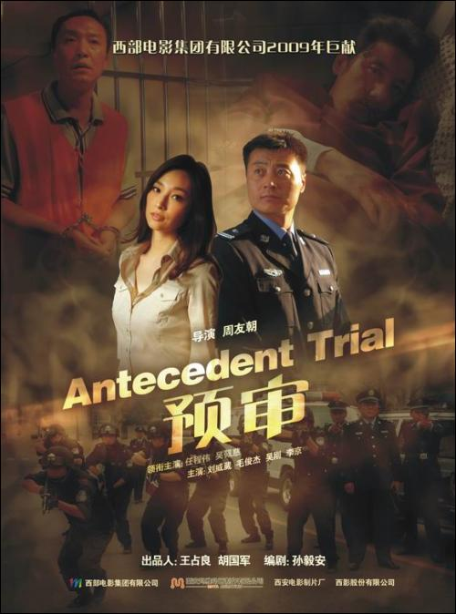 Preliminary Trial Movie Poster, 2010, Actress: Pace Wu Pei-Ci, Chinese Film