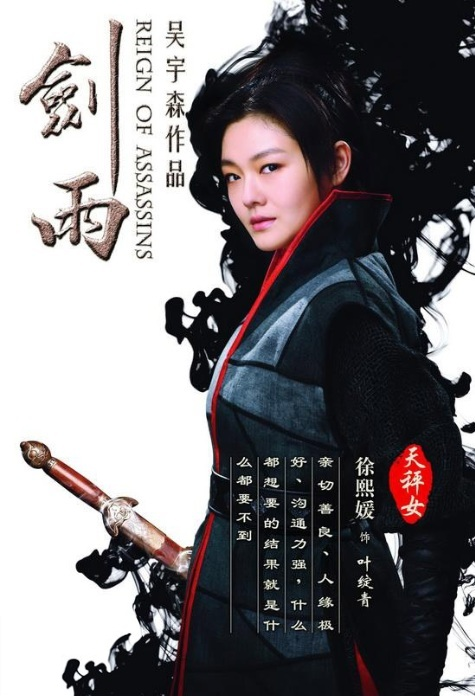 Reign of Assassins Movie Poster, 2010, Barbie Hsu, Chinese Film