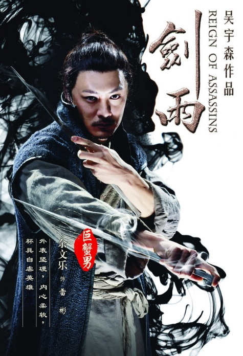 Reign of Assassins Movie Poster, 2010, Shawn Yue Man-Lok, Chinese Film