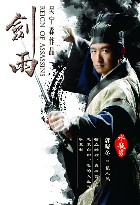 Reign of Assassins Movie Poster, 2010, Actor: Guo Xiaodong, Chinese Film