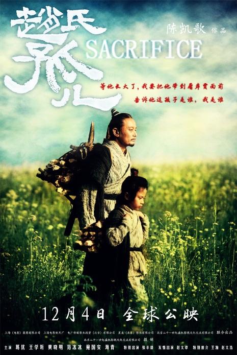 Sacrifice Movie Poster, 2010
