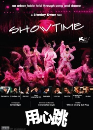 Showtime Movie Poster, 2010
