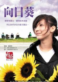 Sunflower Movie Poster, 2010